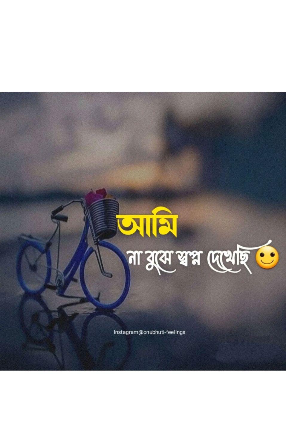 👏প্রেয়ার - আমি | নারঝেম্বপ্ন দেখছি ও Instagram @ onubhuti - feelings - ShareChat