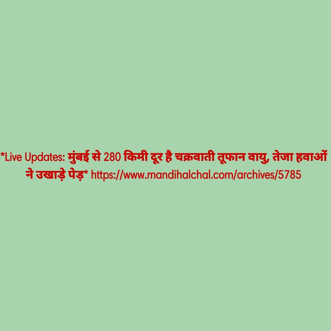 12 जून की न्यूज़ - * Live Updates : मुंबई से 280 किमी दूर है चक्रवाती तूफान वायु , तेजा हवाओं ने उखाड़े पेड़ * https : / / www . mandihalchal . com / archives / 5785 - ShareChat