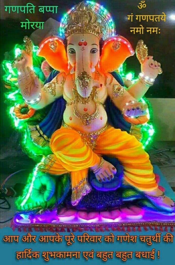 गणेश स्थापना - गणपति बप्पा मोरया गं गणपतये नमो नमः in t he world want आप और आपके पूरे परिवार को गणेश चतुर्थी की | हार्दिक शुभकामना एवं बहुत बहुत बधाई । । - ShareChat