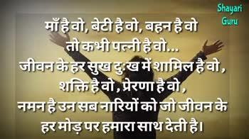 naari shakti - Shayari Guru अपमान मत करना नारियों का , इनके बल पर चलता है । पुरुष जन्म लेकर तो . . . इन्हीं केगोद में पलता है ! ! ! Shayari Guru HAPPY WOMEN ' S DAY केवल एक ही नहीं , हर दिन के लिए तुम खास हो । - ShareChat