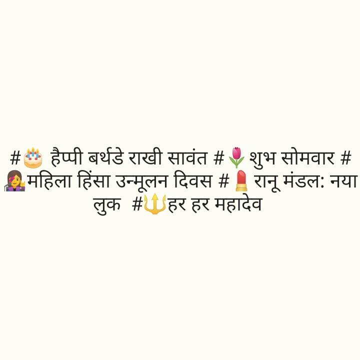 🎂 हैप्पी बर्थडे राखी सावंत - # हैप्पी बर्थडे राखी सावंत # शुभ सोमवार # महिला हिंसा उन्मूलन दिवस # . रानू मंडल : नया लुक # 1 हर हर महादेव - ShareChat