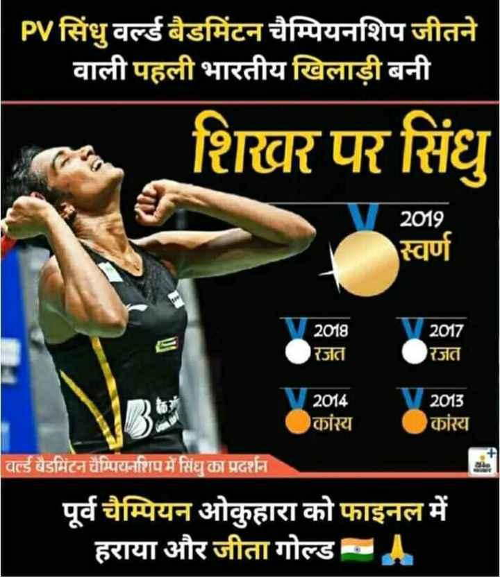 📰 26 अगस्त की न्यूज़ - PV सिंधु वर्ल्ड बैडमिंटन चैम्पियनशिप जीतने वाली पहली भारतीय खिलाड़ी बनी शिखर पर सिंधु 2019 स्वण 2018 2017 रजत रजत 2014 कांस्य V2013 कांस्य वर्ल्ड बैडमिंटन चैम्पियनशिप में सिंधु का प्रदर्शन पूर्व चैम्पियन ओकुहारा को फाइनल में हराया और जीता गोल्ड - A - ShareChat
