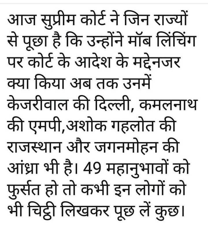 📰 26 जुलाई की न्यूज़ - आज सुप्रीम कोर्ट ने जिन राज्यों से पूछा है कि उन्होंने मॉब लिंचिंग | पर कोर्ट के आदेश के मद्देनजर क्या किया अब तक उनमें केजरीवाल की दिल्ली , कमलनाथ की एमपी , अशोक गहलोत की | राजस्थान और जगनमोहन की । आंध्रा भी है । 49 महानुभावों को | फुर्सत हो तो कभी इन लोगों को । भी चिट्ठी लिखकर पूछ लें कुछ । - ShareChat