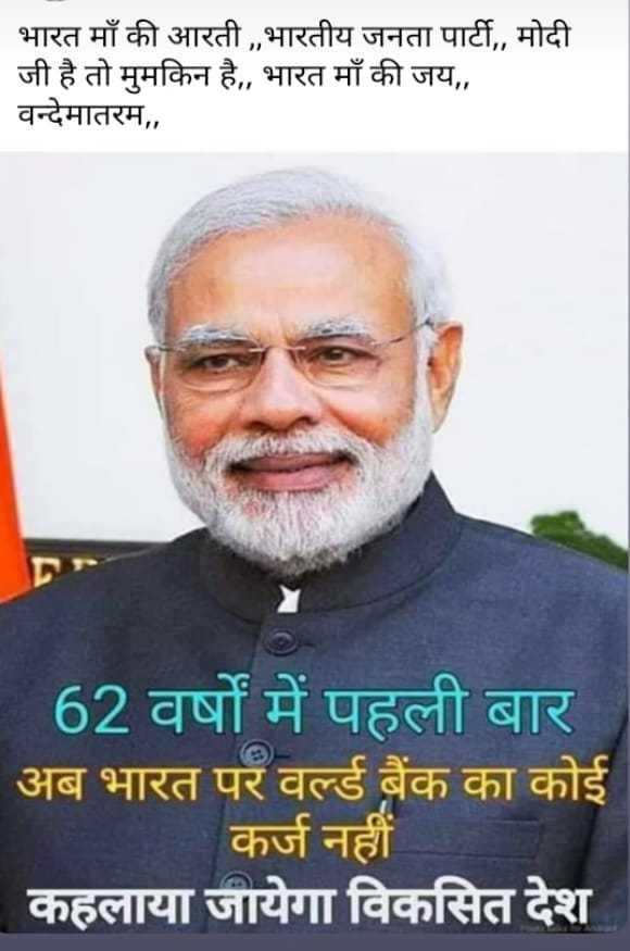 📰 26 जुलाई की न्यूज़ - | भारत माँ की आरती , , भारतीय जनता पार्टी , , मोदी जी है तो मुमकिन है , , भारत माँ की जय , , वन्देमातरम , , 62 वर्षों में पहली बार । अब भारत पर वर्ल्ड बैंक का कोई | कर्ज नहीं । कहलाया जायेगा विकसित देश - ShareChat
