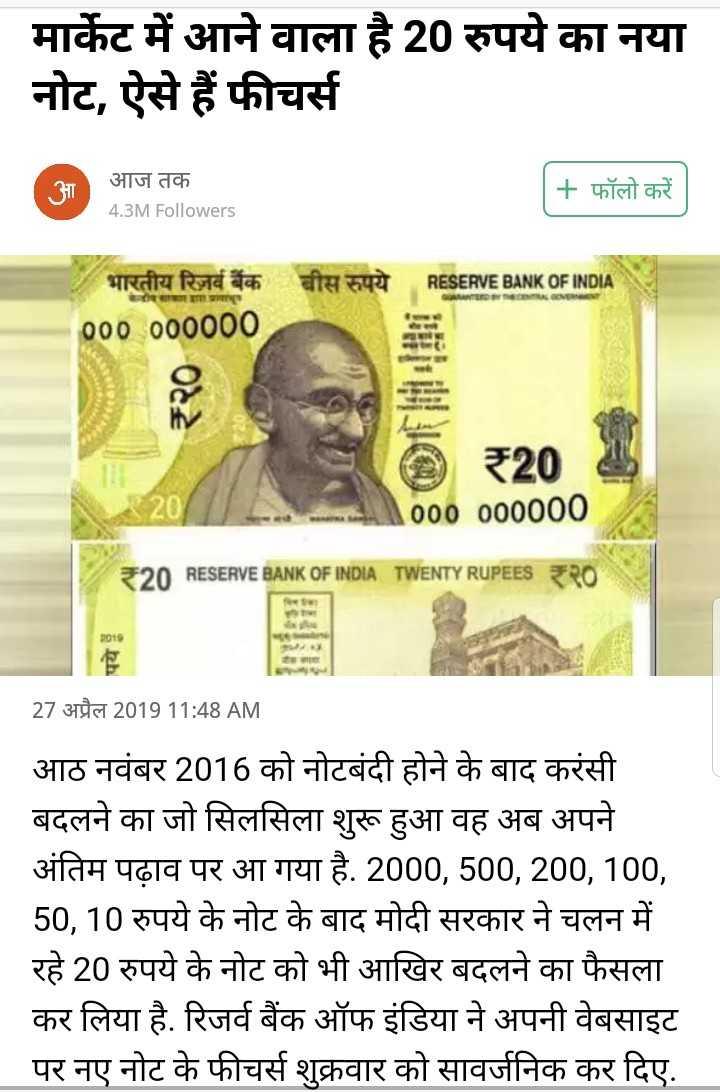 📃 26 એપ્રિલનાં સમાચાર - मार्केट में आने वाला है 20 रुपये का नया नोट , ऐसे हैं फीचर्स आज तक 4 . 3M Followers + फॉलो करें बीस रुपये RESERVE BANK OF INDIA aareeramaName भारतीय रिजर्व बैंक 000000000 ₹20 000 000000 RESERVE BANK OF INDIA TWENTY RUPEES 20 27 अप्रैल 2019 11 : 48 AM आठ नवंबर 2016 को नोटबंदी होने के बाद करंसी बदलने का जो सिलसिला शुरू हुआ वह अब अपने अंतिम पढ़ाव पर आ गया है . 2000 , 500 , 200 , 100 , 50 , 10 रुपये के नोट के बाद मोदी सरकार ने चलन में रहे 20 रुपये के नोट को भी आखिर बदलने का फैसला कर लिया है . रिजर्व बैंक ऑफ इंडिया ने अपनी वेबसाइट पर नए नोट के फीचर्स शुक्रवार को सावर्जनिक कर दिए . - ShareChat