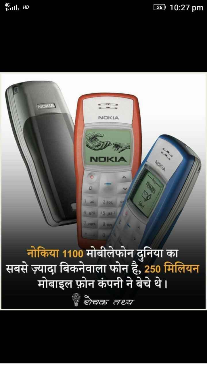 📃 26 એપ્રિલનાં સમાચાર - 49 . 110 , HD [ 36 ] 10 : 27 pm NOKIA NOKIA NOKIA NOKIA । 1 dao2 abe de | 4 ghi 5 ki | 0 7 pars 8 tuy नोकिया 1100 मोबीलेफोन दुनिया का | सबसे ज़्यादा बिकनेवाला फोन है , 250 मिलियन मोबाइल फ़ोन कंपनी ने बेचे थे । चक तथ्य - ShareChat
