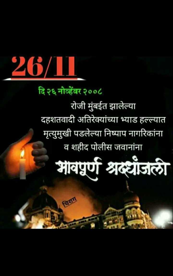 🙏26/11 श्रद्धांजलि - 26 / II दि २६ नोव्हेंबर २००८ _ _ _ रोजी मुंबईत झालेल्या दहशतवादी अतिरेक्यांच्या भ्याड हल्ल्यात मृत्युमुखी पडलेल्या निष्पाप नागरिकांना _ _ _ व शहीद पोलीस जवानांना भावपूर्ण श्रद्धांजली चिराग M - ShareChat
