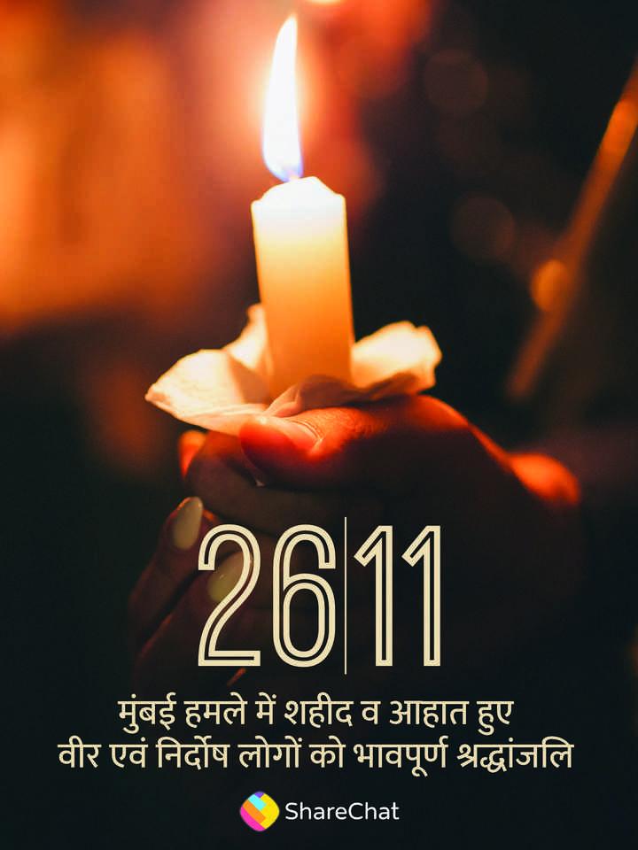 🙏26/11 - 2611 मुंबई हमले में शहीद व आहात हुए वीर एवं निर्दोष लोगों को भावपूर्ण श्रद्धांजलि ShareChat - ShareChat