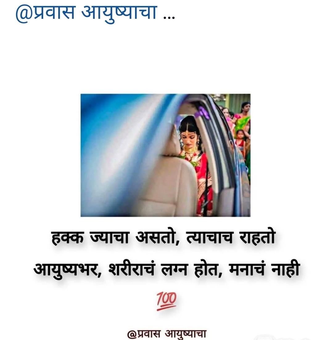 जीवनप्रवास - @ प्रवास आयुष्याचा . . . हक्क ज्याचा असतो , त्याचाच राहतो आयुष्यभर , शरीराचं लग्न होत , मनाचं नाही @ प्रवास आयुष्याचा - ShareChat