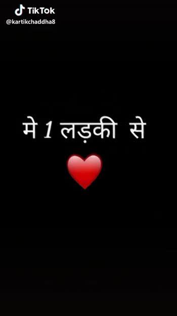 ❤️ प्यार की कविता - और उसका नाम है . . . . @ kartikchaddha8 नजर लग जाएगी मेरी Jann chi @ kartikchaddha8 - ShareChat