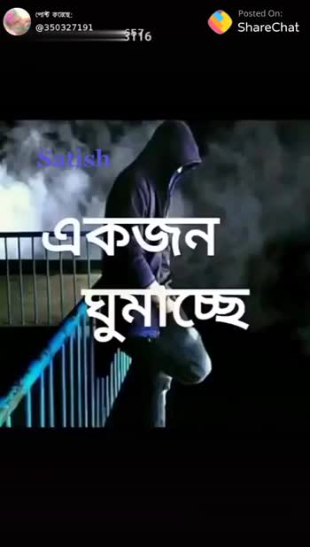 বোঝেনা সে বোঝেনা 💔 - ShareChat
