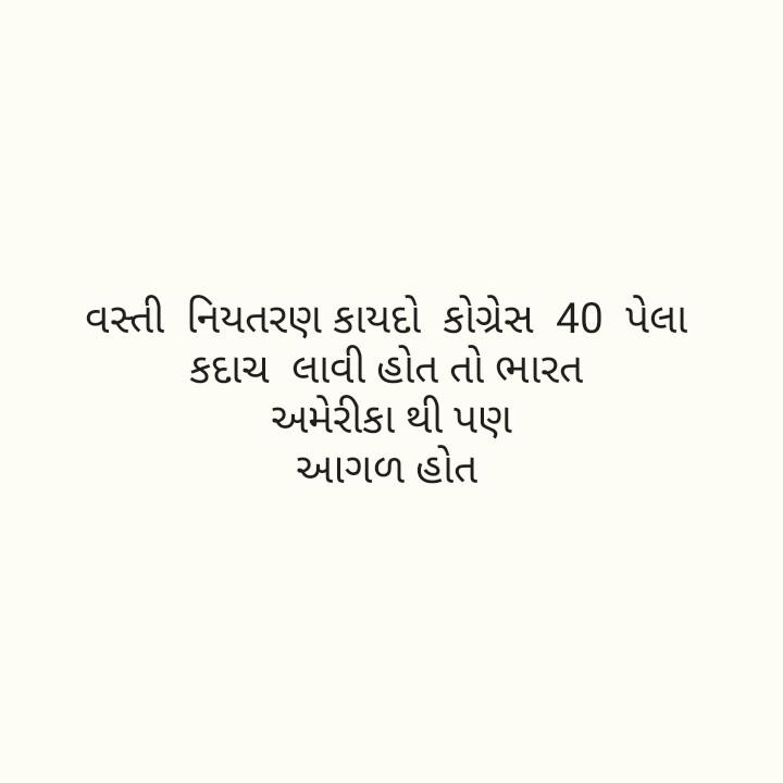 ✊ 'દેશ ભક્તિ નારા' ચેલેન્જ - વસ્તી નિયતરણ કાયદો કોગ્રેસ 40 પેલા કદાચ લાવી હોત તો ભારત અમેરીકા થી પણ આગળ હોત - ShareChat
