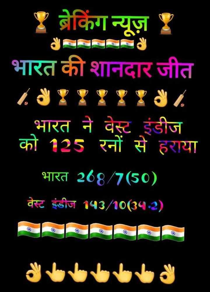 27 जून की न्यूज़ - * ब्रेकिंग न्यूज़ ! भारत की शानदार जीत | भारत ने वेस्ट इंडीज को 125 रनों से हराया भारत 268 / 7 ( 50 ) वेस्ट इंडीज 143 / 10 ( 342 ) - ShareChat