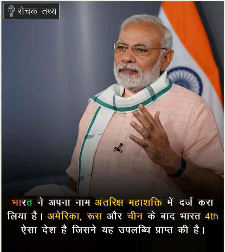 📰 27 માર્ચનાં સમાચાર - के रोचक तथ्य भारत ने अपना नाम अंतरिक्ष महाशक्ति में दर्ज करा लिया है । अमेरिका , रूस और चीन के बाद भारत 4th ऐसा देश है जिसने यह उपलब्धि प्राप्त की है । - ShareChat