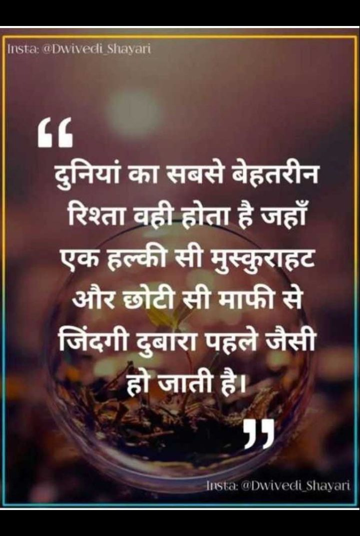 🙏 प्रेरणादायक विचार - Insta : @ Dwivedi shayari दुनियां का सबसे बेहतरीन रिश्ता वही होता है जहाँ एक हल्की सी मुस्कुराहट और छोटी सी माफी से जिंदगी दुबारा पहले जैसी हो जाती है । MU Insta : @ Dwivedi Shayari - ShareChat