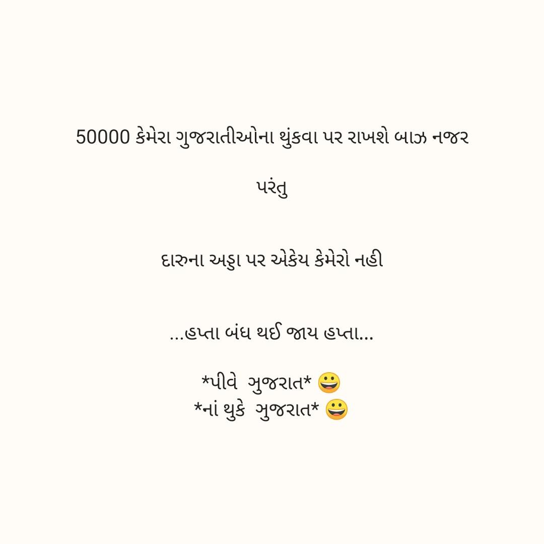 🌷 CM વિજય રૂપાણી - 50000 કેમેરા ગુજરાતીઓના થુંકવા પર રાખશે બાઝ નજર પરંતુ દારૂના અડ્ડા પર એકેય કેમેરો નહી હપ્તા બંધ થઈ જાય હપ્તા * પીવે ગુજરાત * : * નાં યુકે ગુજરાત * હો - ShareChat