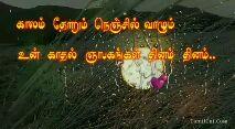 orasadha usurathan - TamilCut.CoR - ShareChat