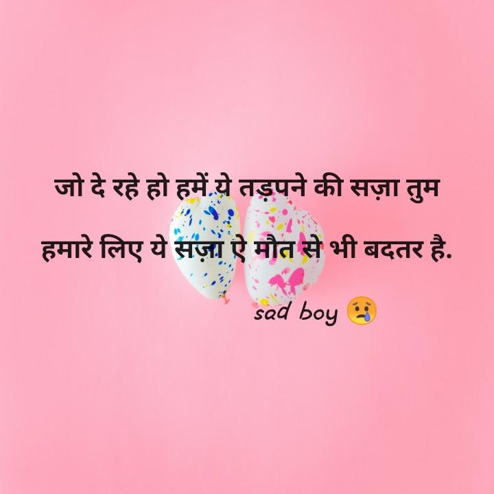 sad boy shayri - जो दे रहे हो हमें ये तड़पने की सज़ा तुम हमारे लिए ये सज़ा ऐ मौत से भी बदतर है . sad boy - ShareChat