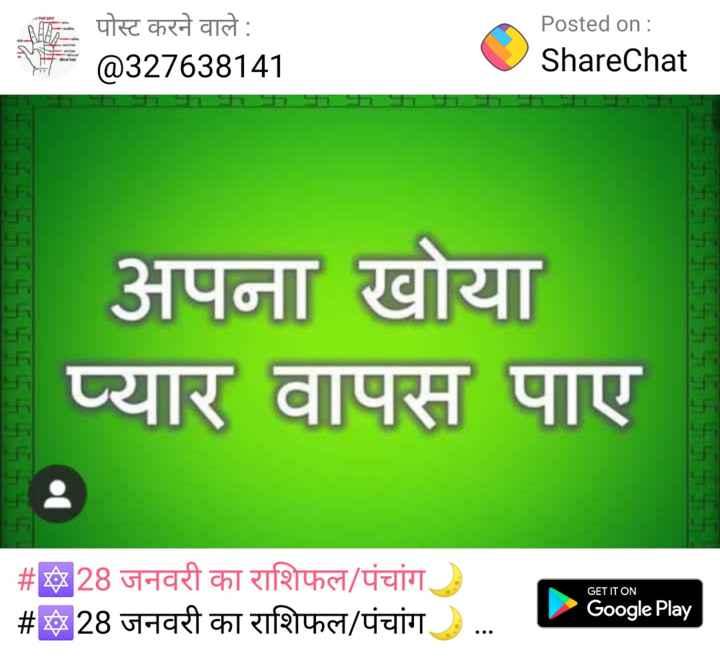 🔯28 फरवरी का राशिफल/पंचांग🌙 - - पोस्ट करने वाले : @ 327638141 Posted on : ShareChat FEEHESH अपना खोया प्यार वापस पाए GET IT ON # EX28 जनवरी का राशिफल / पंचांग # 28 जनवरी का राशिफल / पंचांग . . . । Google Play - ShareChat