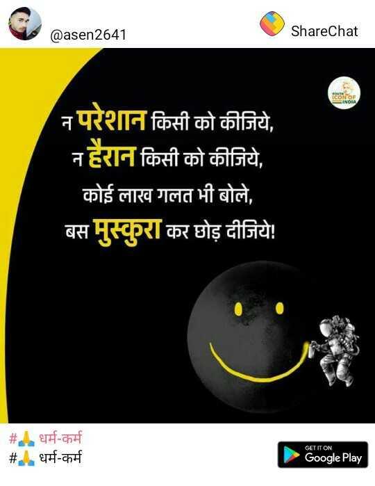 🔯28 फरवरी का राशिफल/पंचांग🌙 - C asen2641 @ asen2641 ShareChat TEO INDIA न परेशान किसी को कीजिये , न हैरान किसी को कीजिये , कोई लाख गलत भी बोले , बस मुस्कुरा कर छोड़ दीजिये ! # धर्म - कर्म # - धर्म - कर्म GET IT ON Google Play - ShareChat