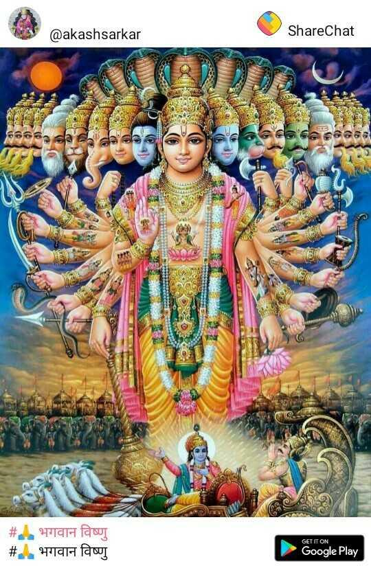 🔯28 फरवरी का राशिफल/पंचांग🌙 - @ akashsarkar ShareChat ad SARKA # भगवान विष्णु # भगवान विष्णु GET IT ON Google Play - ShareChat