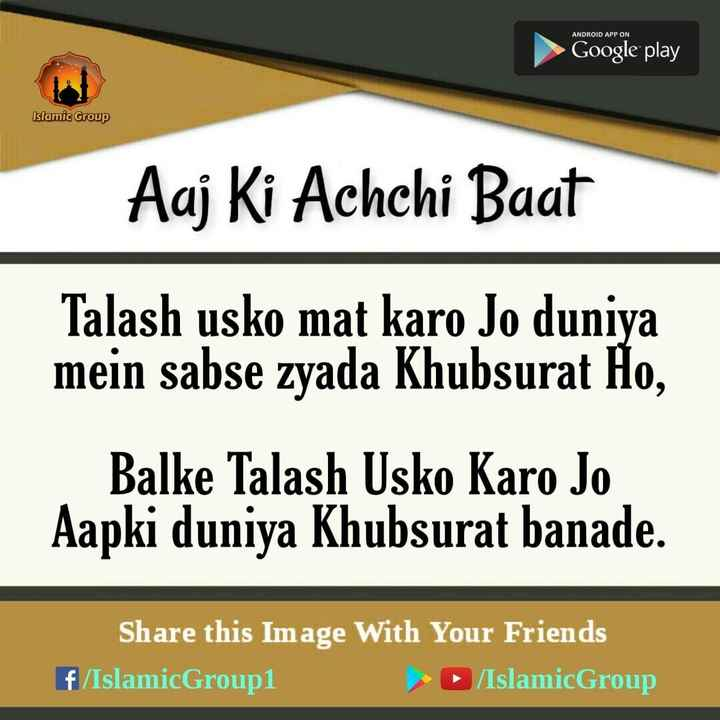 28 मई की न्यूज़ - ANDROID APP ON Google play Islamic Group Aaj Ki Achchi Baat Talash usko mat karo Jo duniya mein sabse zyada Khubsurat Ho , Balke Talash Usko Karo Jo Aapki duniya Khubsurat banade . Share this Image With Your Friends f / IslamicGroup1 / IslamicGroup - ShareChat