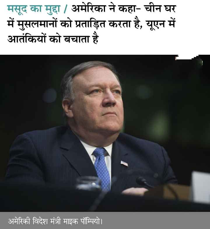 28 मार्च की न्यूज - | मसूद का मुद्दा । अमेरिका ने कहा - चीन घर में मुसलमानों को प्रताड़ित करता है , यूएन में आतंकियों को बचाता है । । अमेरिकी विदेश मंत्री माइक पॉम्पियो । - ShareChat