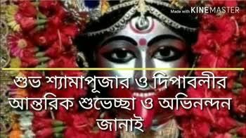 কালী ঠাকুর - ShareChat