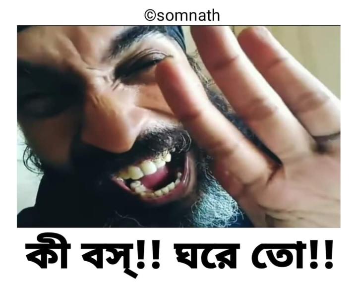 Kolkata will fight corona✊🏻✊🏻 - ©somnath | কী বস ! ঘরে তাে ! ! - ShareChat