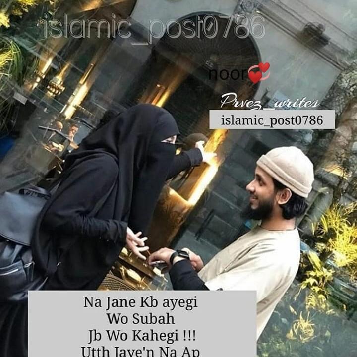 दुआएं - išlarnic posto 733 noor Prvez _ writes islamic _ post0786 Na Jane Kb ayegi Wo Subah Jb Wo Kahegi ! ! ! Utth Jaye ' n Na Ap - ShareChat