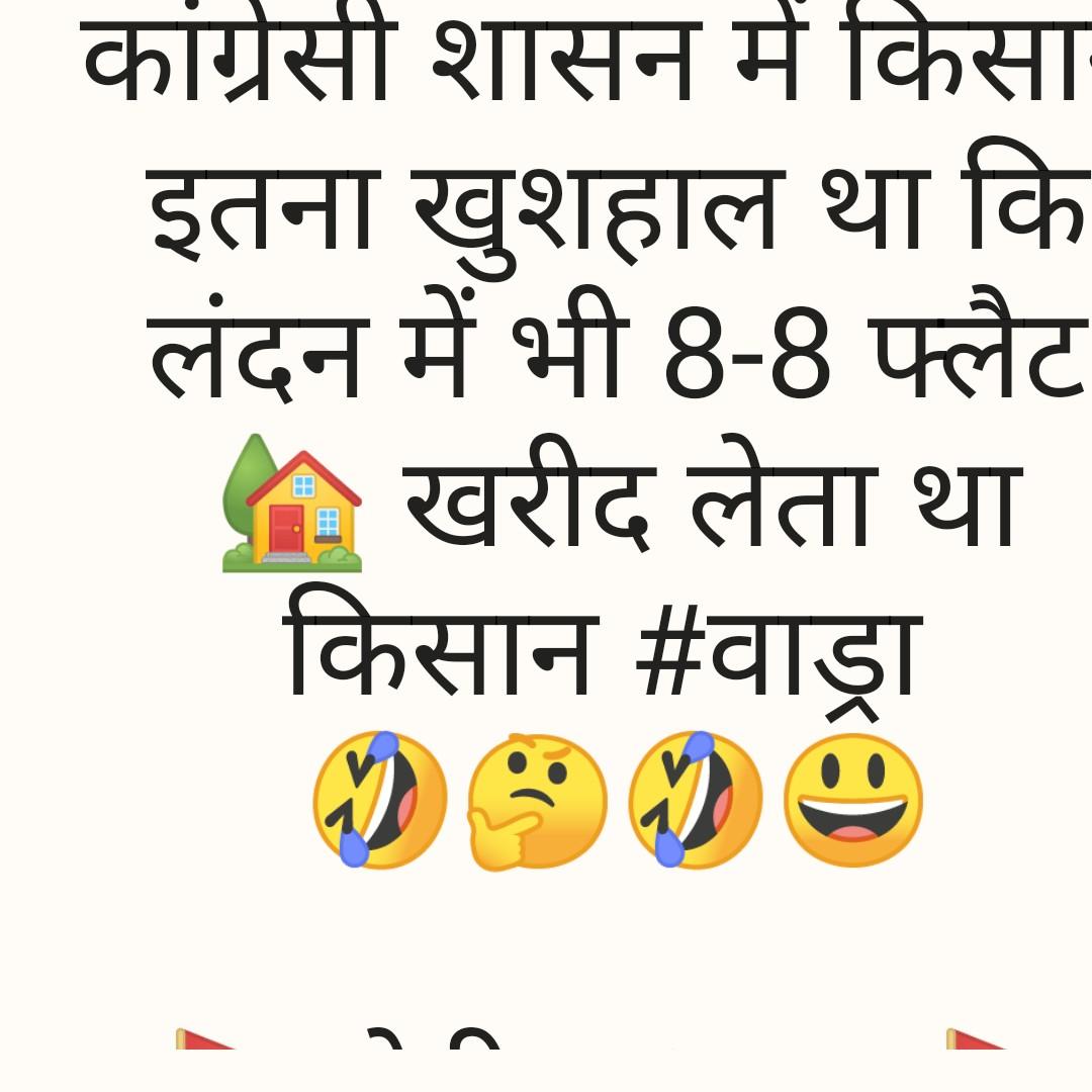 रॉबर्ट वाड्रा की ED में पेशी - कांग्रेस शासन में किसा इतना खुशहाल था कि लंदन में भी 8 - 8 फ्लैट खरीद लेता था किसान # वाड़ा - ShareChat