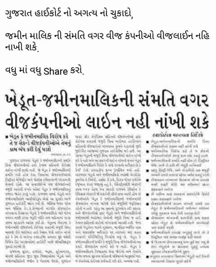 📰 29 જૂનનાં સમાચાર - ગુજરાત હાઈકોર્ટ નો અગત્ય નો ચુકાદો , જમીન માલિક ની સંમતિ વગર વીજ કંપનીઓ વીજલાઈન નહિ નાખી શકે . વધુ માં વધુ Share કરો ખેડૂત - જમીનમાલિકની સંમતિ વગર વીજકંપનીઓ લાઇન નહી નાંખી શકે હાકોટતા મhruti tિ ' છે . • ખેડૂત કે ભીનમાલિક વિરોષ કરે પવન મા # પરમ મન વાપરી તે જ સેકને વીજકંપનીખોએ તેમનું , * પતિની લીસાનો નામજનો - કામ બંધ કરી દેવું પડશે તને જુદી જ જી ક નો કાપીનાં ને પનીરને કાન નક્કી ની માં ' વિક વજનની ની કેન્સર ની 1 fજૂનની શકાશે નહી . જે ખેન ભીનામકની કિમીયા કાબિલ ના જાપ મકનું ને પાર છે . સ ષ હત . પn દિકરી . ૧ % , અને પો કાલે પાક નë દરીય મંચ અને ૫ણી કમિનરમાં પાન મદરેસ ત્રિવેદી , ન દય , તિ થીયરવકોને કરી નાની રીત તેમજ પક્ષનું કારણ કેઃ ક જિવને કીની 8 પીર કમર ના છે Z + રપોર્ટ મુવક યા નિ પે પાન નાંખવું મને લi રમી પિનું પર્વ છે . જેની ન પાકે અને રેમ 3 . કિના નાપાકે જમીન તો મળી સાન ફૂકાયા ન  ી એમાં કાનપાન હિંસામાં પીજનાનમ માં પાગ્ય અને પ રમા એની તને જીનતિ નાં ના નાન થા તો ન નકકી કદી નનિ જ મહિનામાં વા iઇમ નામની કામગીરી પર ૩ પાપ માને ના કર્મો કે પંકજ ખેત કાં તો દેખન કૌનો પાન નાખ યમન સીની મા જન - કો ઉજની કરેલ કામની મંજુરી ન મલે જેના પાને નમન કરમ નથી કે બોજા રા રેનન જારી ગામ ની મને અંદરામ નર્ક છે પર રાજના મા મન , મીનાક્રમનો down fપૂર્ણ કરી લો તો વિશ્વ હિના નામ પર અક રપ જમીનમામિડાના પાનાં વિનાનીન , રિમજાનનું કામ શ થાય છે મધ નાની છે જ નઈ ને તેમાં ખેડૂતો ને ક કામ પૂર્ણ વાતાર પક , રજાઇફ , બ , કોરાર , જમીનમાલને વિશ્વાસમાં જ કંઈકે મને તેનોને , એબી ડિતના જુદા જુa fજઇને કેન અને પંથ નર મુક ચિતંન ક્રિયામાં અન્ના ના મસ્કા જારના જાતકો ખડૂતો માટે પાણી - ShareChat