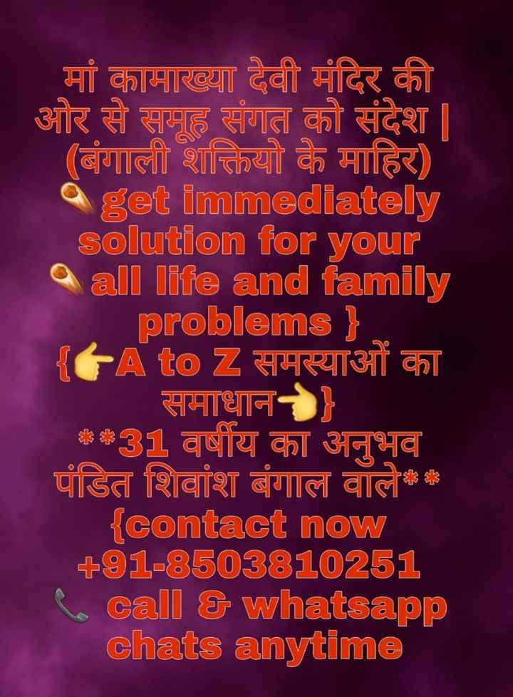 📰 29 મેનાં સમાચાર - माँ कामाख्या देवी मंदिर की ओर से समूह होगता को संदेश | ( बंगाली शक्तियों के माहिर ) aget immediately solution for your a all life and family problems } { GA to Z HRATT OT सुमाधान | 31 वर्षीय का अनुभव पंडित शिवॉश बंगाल वाले हैं । { contact now ८ - 81 - 85030251 6 call & whatsapp chats anytime - ShareChat