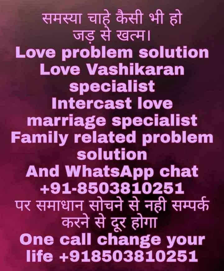 📰 29 મેનાં સમાચાર - समस्या चाहे कैसी भी हो जड़ से खत्म । Love problem solution Love Vashikaran specialist Intercast love marriage specialist Family related problem solution And WhatsApp chat + 91 - 8503810251 पर समाधान सोचने से नही सम्पर्क करने से दूर होगा One call change your | Irfe + 918503810251 - ShareChat