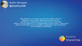 👨👨👧👦  பாண்டியன் ஸ்டோர்ஸ் - போஸ்ட் செய்தவர் : @ lmuthu568 போஸ்ட் செய்தவர் : @ Imuthu568 Posted On : ShareChat - ShareChat