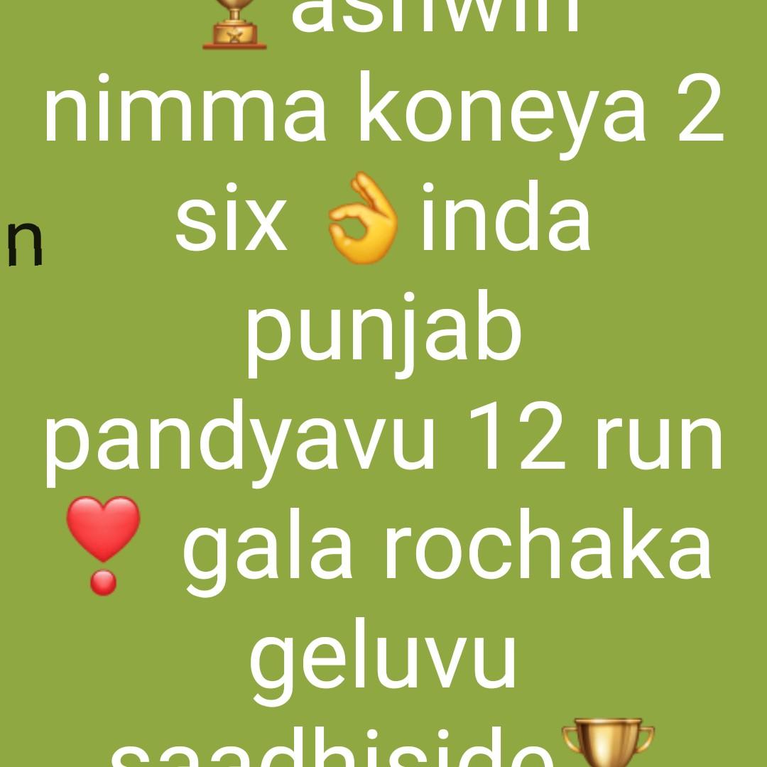 KXIP vs RR - | GSTIVI nimma koneya 2 n six sinda punjab pandyavu 12 run o gala rochaka geluvu poadhicido - ShareChat
