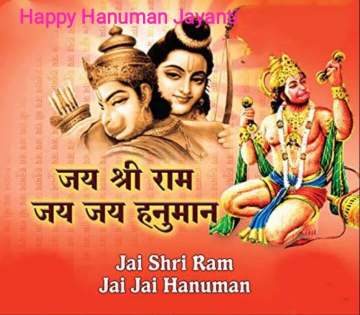 🙏🌺जय बजरंगबली🌺🙏 - S Happy Hanuman Jayany जय श्री राम जय जय हनुमान । Jai Shri Ram Jai Jai Hanuman RECE हनन जय हनु जय हनुमान मजयजयमा गरनुमान जय श्रीराम जय जय हनुमानज श्रीजम जय जय हनुमान जय श्री रामलमा - ShareChat