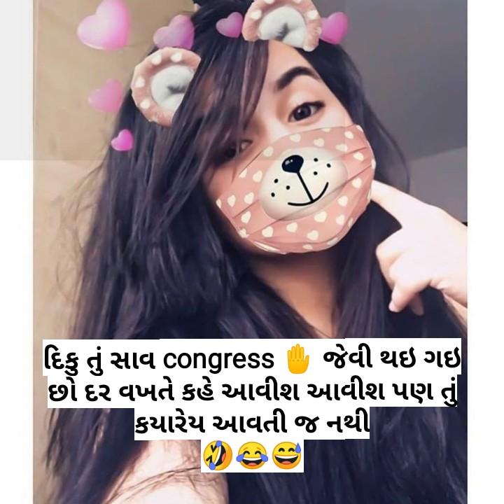 #love 😍 - દિકુ તું સાવ congress જેવી થઇ ગઇ છો દર વખતે કહે આવીશ આવીશ પણ તું કયારેય આવતી જ નથી - ShareChat