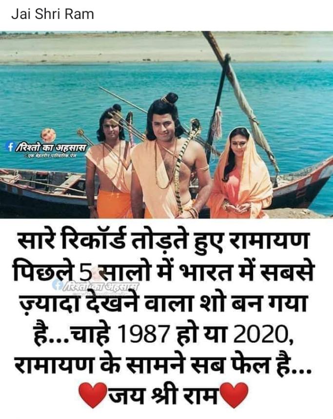 🙏 रामायण ज्ञान - Jai Shri Ram fरिश्तो का अहसास एक मेहतरीन पारिवारिक पंज श्ताका अहसास सारे रिकॉर्ड तोड़ते हुए रामायण पिछले 5 सालो में भारत में सबसे ज़्यादा देखने वाला शो बन गया है . . . चाहे 1987 हो या 2020 , रामायण के सामने सब फेल है . . . जय श्री राम - ShareChat