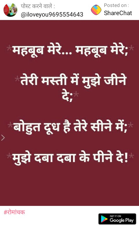 हंसना मना है - Posted on ShareChat @iloveyou9695554643 大 GET IT ON Google Play - ShareChat