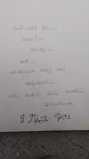 🗣️ 📸 డబ్ స్మాష్ వీడియోస్ - - మన వారికి నేను . . . ఒంటరినే . . . 50వయ • • • నో , , , గా మనస్సులో నువు ఆడు ఎన్ . . . rూపే మాత్రమే తెలుసు బంగారం . . . @ mouni kanaga . I Miss You - చూసే వారికి నేను . . . ఒంటరి నై . . . | 5వ - . . . DR , , , n మనస్సులో నువ - అంకు ఆడున్నావని . . . rూకు మంత్ర మే తెలుసు . బంగారం . . . @ mount kanaga , I Miss You - ShareChat