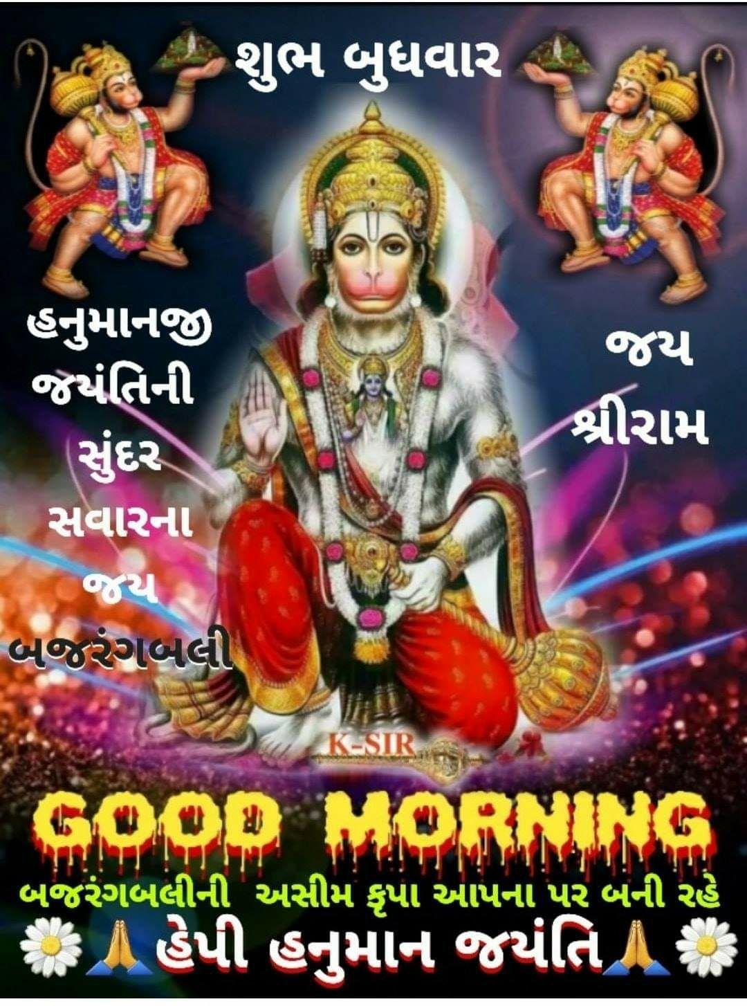 😊 શુભકામનાઓ - - શુભ બુધવાર જય શ્રીરામ હનુમાનજી જયંતિની સુંદર સવારના જય બજરંગબલી K - SIR GOOD MORNING ' બજરંગબલીની અસીમ કૃપા આપના પર બની રહે : હેપી હનુમાન જયંતિ - ShareChat