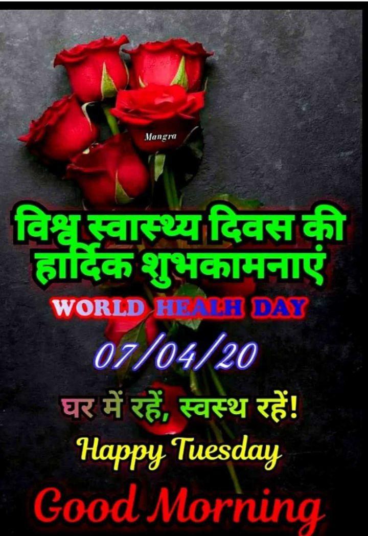 🌷शुभ मंगलवार - Mangra विश्व स्वास्थ्य दिवस की हार्दिक शुभकामनाएं WORLD HE SE DAY 07 / 04 / 20 घर में रहें , स्वस्थ रहें ! Happy Tuesday Good Morning - ShareChat