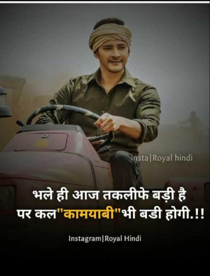 😈 એટિટ્યુડ સ્ટેટ્સ - insta | Royal hindi भले ही आज तकलीफे बड़ी है पर कल कामयाबी भी बडी होगी . ! ! Instagram Royal Hindi - ShareChat
