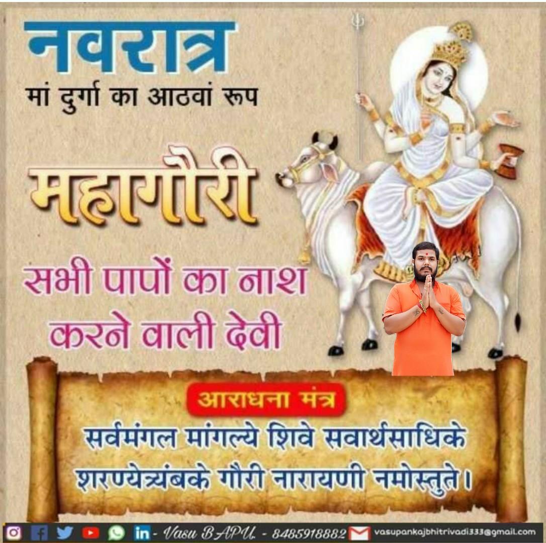 🌺माँ महागौरी - नवरात्रा मां दुर्गा का आठवां रूप महागौरी R सभी पापों का नाश करने वाली देवी आराधना मंत्र सर्वमंगल मांगल्ये शिवे सवार्थसाधिके शरण्येत्र्यंबके गौरी नारायणी नमोस्तुते । fY 9 in - Vasu BAPU . - 8485918882 vasupankajbhitrivadi333 @ gmail . com - ShareChat