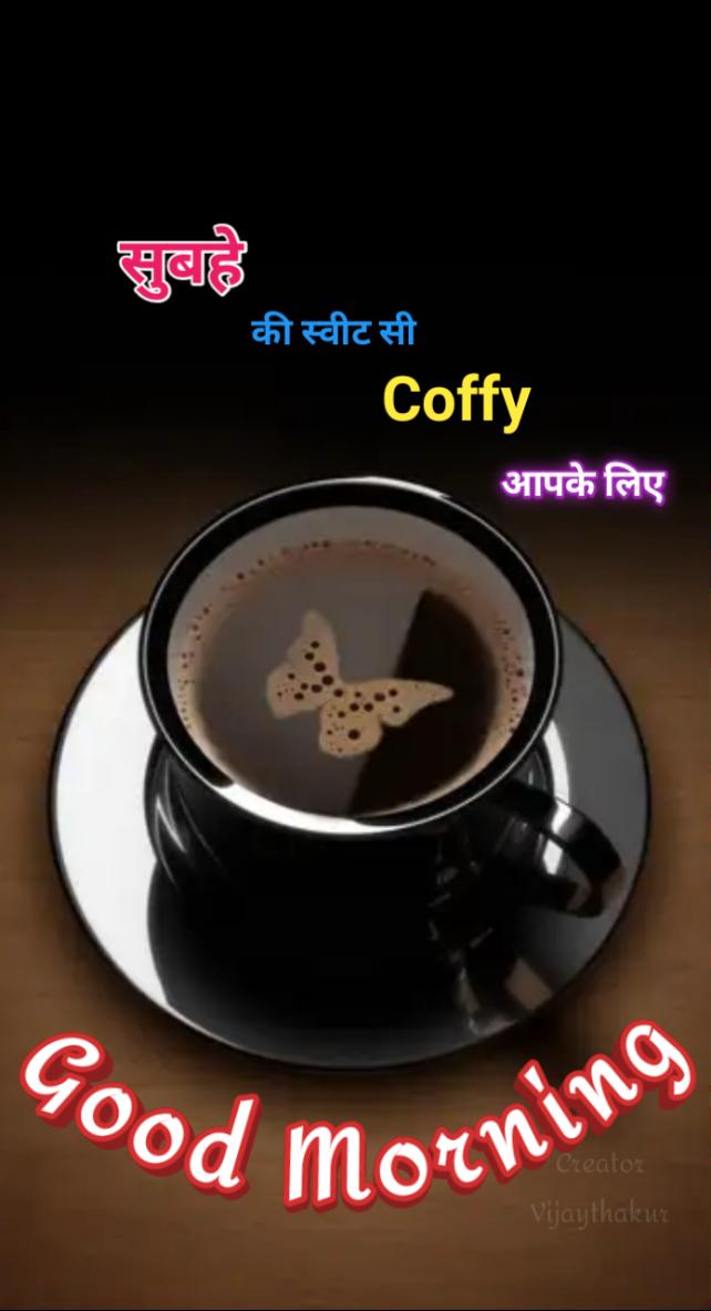 🌞 Good Morning🌞 - की स्वीट सी Coffy आपके लिए Good morn morning Creator Vijaythakur - ShareChat