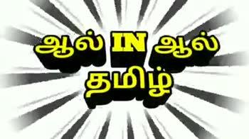 👫 நம் வாழ்கை - Tamil ALL IN ALL TAMIL Tamil ALL INALLTAMIL - ShareChat