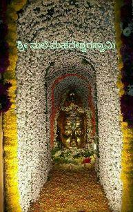 ಭಕ್ತಿಗೀತೆ - ಶ್ರೀ ಮಲೆ ಮಹದೇಶ  - ShareChat