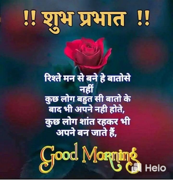 🌞 Good Morning🌞 - ! ! शुभ प्रभात ! ! रिश्ते मन से बने हे बातोसे नहीं कुछ लोग बहुत सी बातो के बाद भी अपने नहीं होते , कुछ लोग शांत रहकर भी अपने बन जाते हैं , Good Morning TO - ShareChat