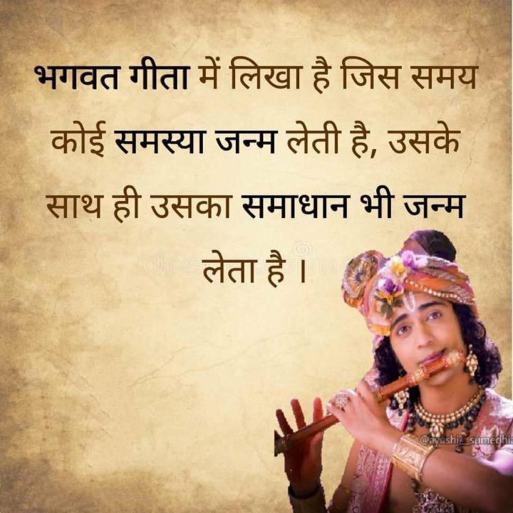 👌👌🌸वाह वाह क्या बात है🌸👌👌 - भगवत गीता में लिखा है जिस समय कोई समस्या जन्म लेती है , उसके साथ ही उसका समाधान भी जन्म लेता है । @ ayushi sumedhi - ShareChat